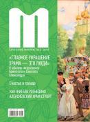 Вышел новый номер журнала «Брянские миряне»  (№ 3 2018 г.)